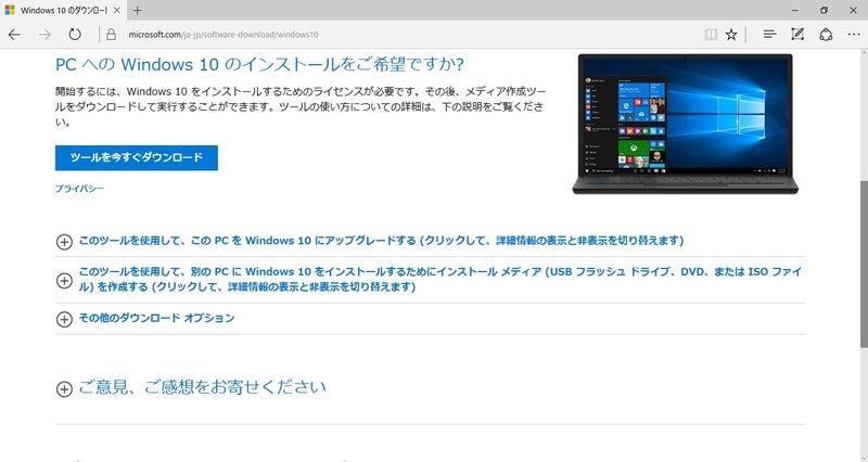 windows10  メディア 作成 ツール