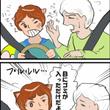 いねむり運転??
