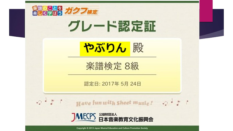 楽譜検定 8級・9級・10級 受験結...