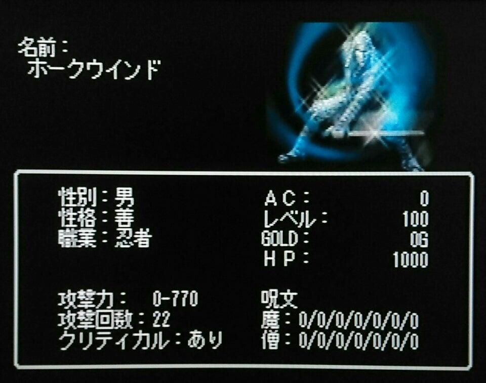 夙の三郎  オフィシャルブログ  powered by 俺様Wizardry4 ワードナの旅日記 その14
