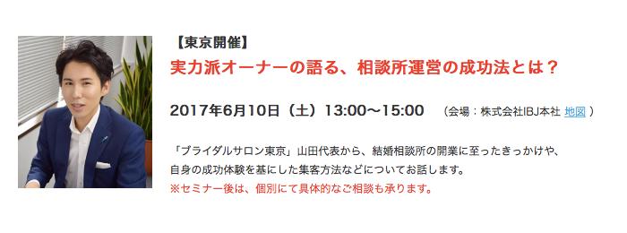 日本結婚相談所連盟(IBJ)での「結婚相談所開業者向け」セミナー