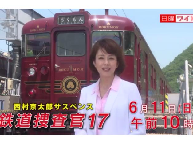 Kaokumaのほのぼの日記♪西村京太郎サスペンス 鉄道捜査官17(*^▽^*)コメント