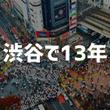 渋谷で13年。