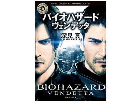 「バイオハザード:ヴェンデッタ」のノベライズ小説を読んでみた!