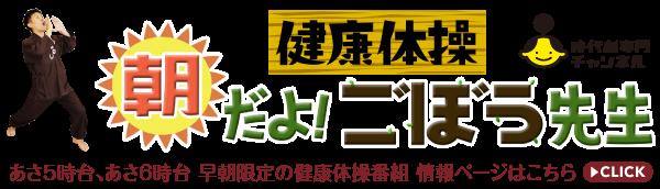 健康体操_朝だよ!ごぼう先生【時代劇専門チャンネル】