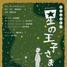 朗読音楽劇「星の王子…
