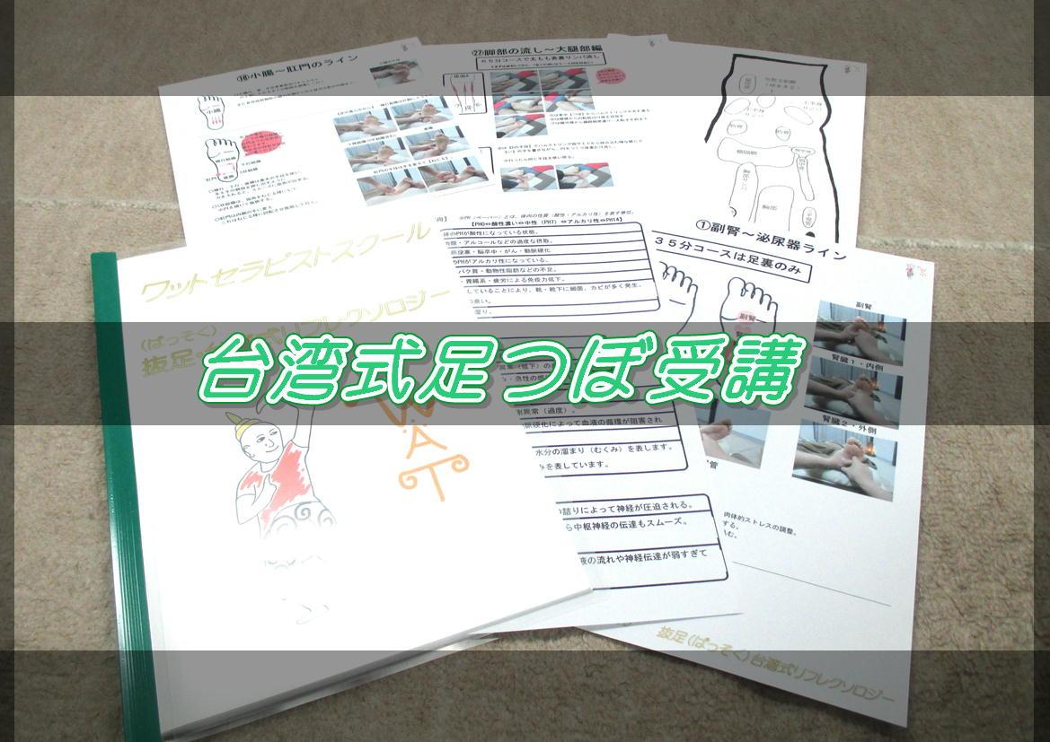 台湾式足つぼの学校☆東京/埼玉/北千住/亀有/松戸