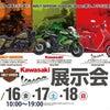 八尾カワサキ展示会 in アリオ八尾の画像