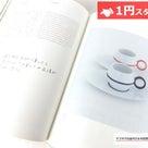 【ヤフオク1円開始】ミナペルホネンの書籍、食器、クッション、イイダ傘など小物が大充実の記事より
