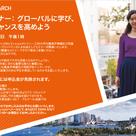 6月10日(土)高校生向けオーストラリア大学留学セミナー開催のご案内の記事より