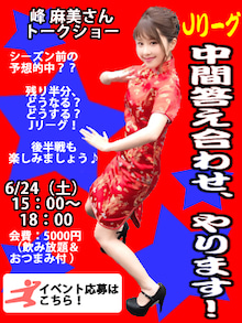 峰麻美さんイベント