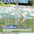 四万十川水泳マラソン…