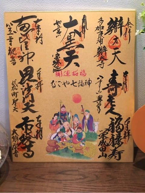名古屋七福神めぐりツアーに参加...