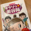 びようしさんの本の画像