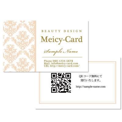 かわいいサロン名刺,エステ名刺,ネイルご紹介カード