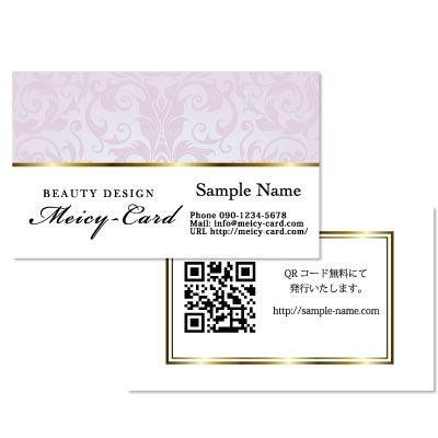美容院ご予約カード,サロンご紹介カード注文印刷