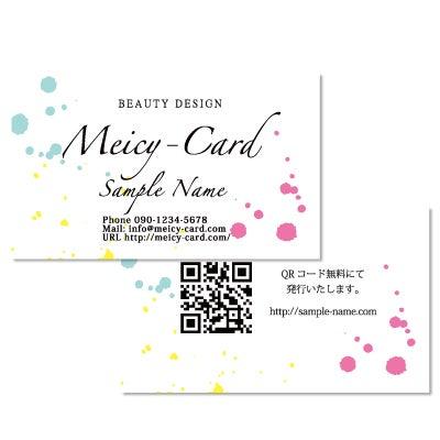 おしゃれ名刺,名刺可愛い,美容室スタンプカード,ネイルサロン予約カード