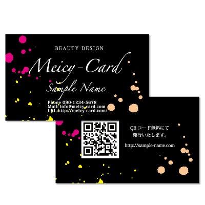 おしゃれ名刺,名刺可愛い,サロンメンバーズカード印刷,美容院ポイントカード