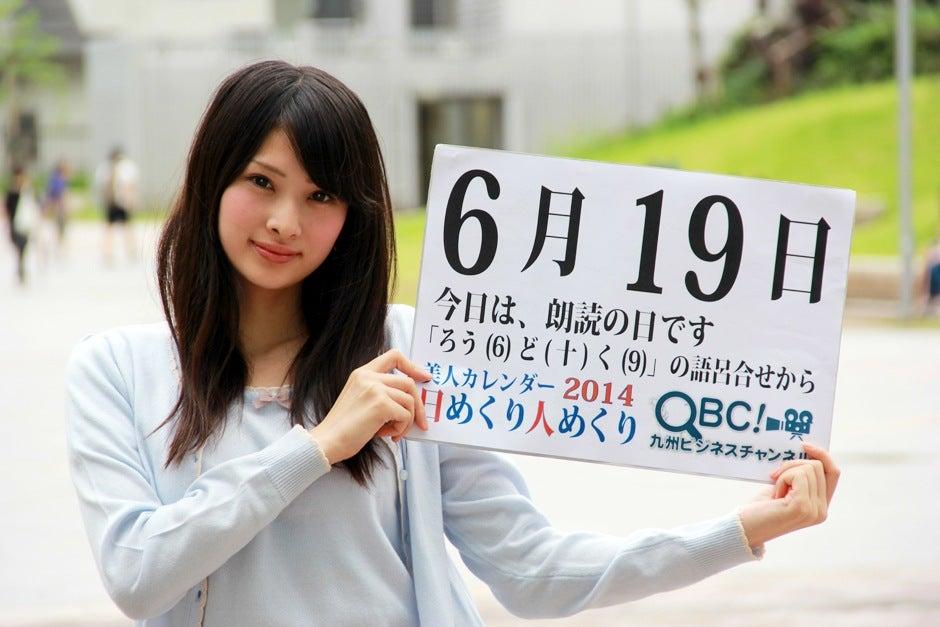 記念日→6月19日 今日は何の日? ...