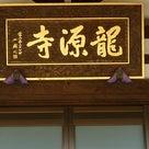 龍源寺(東京都 三鷹市大沢6丁目3の11番)-新撰組局長 近藤勇墓所の記事より