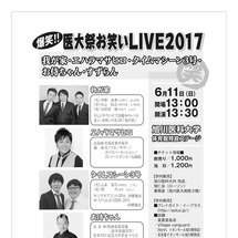 旭川医科大学祭201…