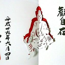 画像 【愛知】龍光山「瑞雲寺」でいただいたステキな【飛びだす御朱印】~追加掲載版~ の記事より 8つ目