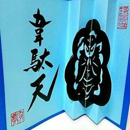 画像 【愛知】龍光山「瑞雲寺」でいただいたステキな【飛びだす御朱印】~追加掲載版~ の記事より 9つ目