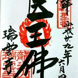 画像 【愛知】龍光山「瑞雲寺」でいただいたステキな【飛びだす御朱印】~追加掲載版~ の記事より 7つ目
