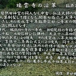 画像 【愛知】龍光山「瑞雲寺」でいただいたステキな【飛びだす御朱印】~追加掲載版~ の記事より 15つ目