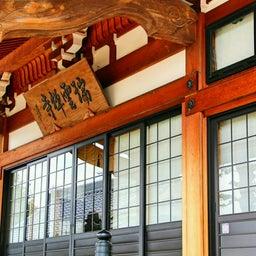 画像 【愛知】龍光山「瑞雲寺」でいただいたステキな【飛びだす御朱印】~追加掲載版~ の記事より 14つ目