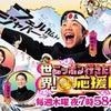 「世界!ニッポン行きたい人応援団」の画像