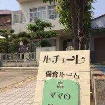 一時保育(一時預かり)のご利用について☆の記事に添付されている画像
