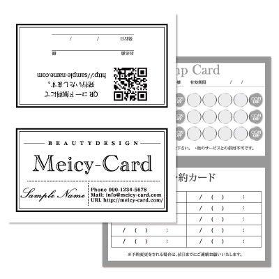 名刺作成,ヘアサロンメンバーズカード,おしゃれ名刺デザイン