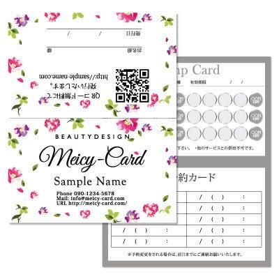 かわいい名刺,花柄スタンプカード,エステポイントカードデザイン