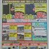 太陽光・蓄電池 折込広告を出させて頂きました!!【神栖・潮来・鹿嶋・香取】の画像