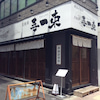 新橋の車海老の天ぷら専門店「手一束」の画像