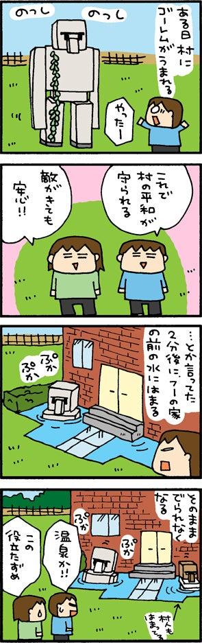 わがやのマイクラ 18 | 松本ぷりっつオフィシャルブログ「おっぺけ ...