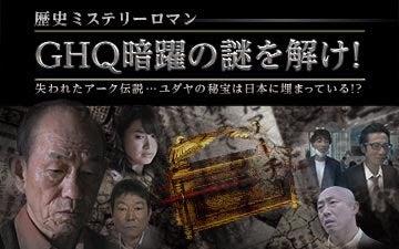 6月10日 BS JAPAN 歴史ミステリ...