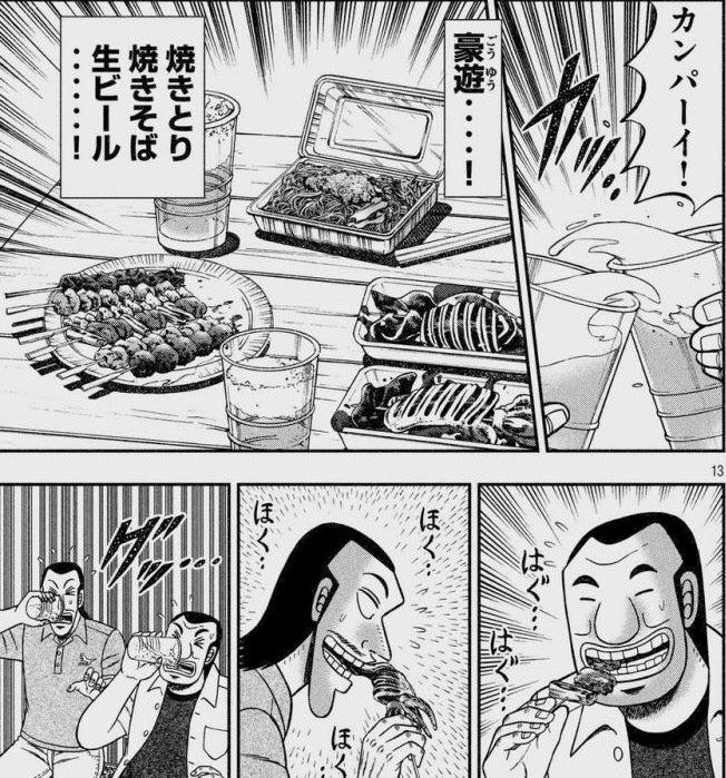 班長 カイジ 漫画 無料