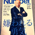 """雑誌""""Number""""に掲載されます♪の記事より"""