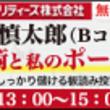 【株】 板読み本の製…