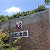 【福山市蛇円太鼓】HP更新しました!の画像