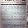 阪急フラショーに出演します!の画像