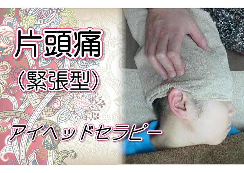 片頭痛(緊張型)アイヘッドセラピー&耳もみコース6