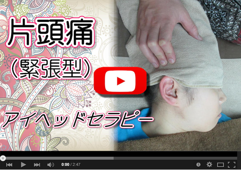 片頭痛(緊張型)アイヘッドセラピー&耳もみコース7