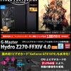 サイコム、FF14推奨 デュアル水冷システム搭載のゲームPCをカスタマイズ!の画像