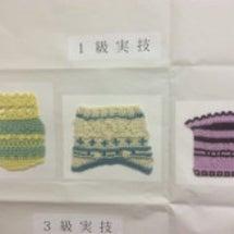 日本編物検定協会の資…