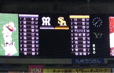 交流戦 in 2017 ソフトバンクホークス vs 阪神タイガース   マダム ...