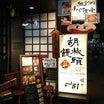 コショウに圧倒される独創的チャイナ食堂 胡椒饅頭KIKI/新橋・内幸町