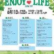 八戸市 イベント